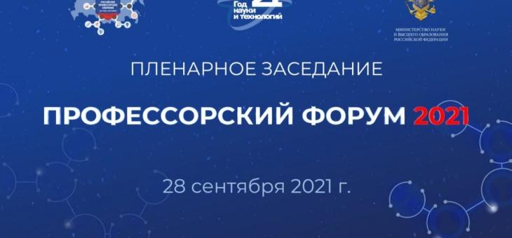 Иван Иванович Васенев — «Профессор года — 2021»